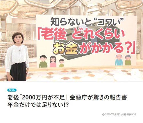 2000万円必要