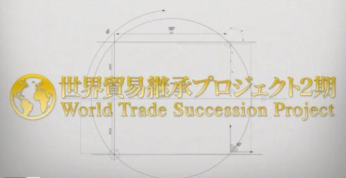 世界貿易継承プロジェクト2期