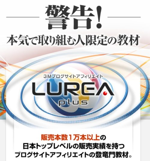 LUREA plus