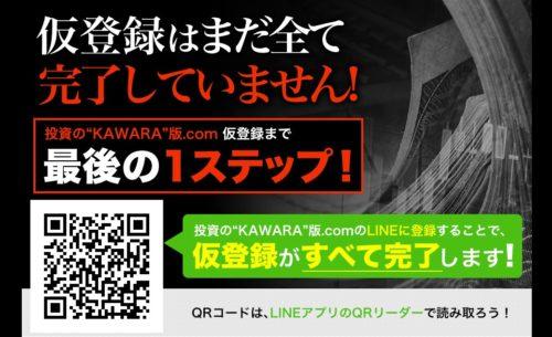 """投資の""""KAWARA""""版.com仮登録完了"""