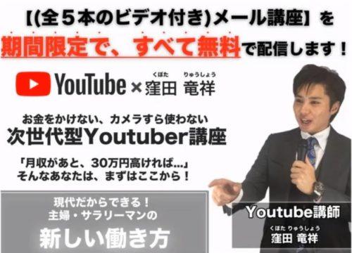 次世代型youtuber講座