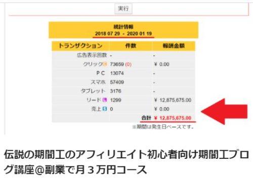 伝説の期間工のアフィリエイト初心者向け期間工ブログ講座@副業で月3万円コース