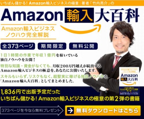 Amazon輸入大百科