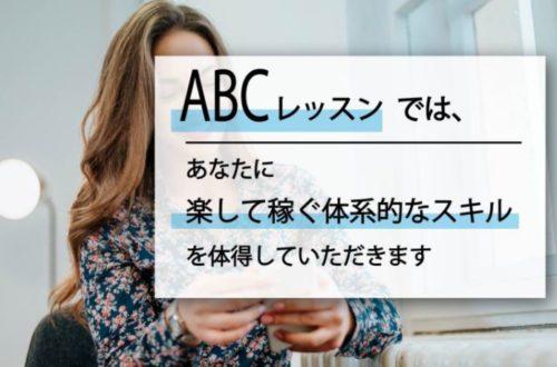 ABCレッスン