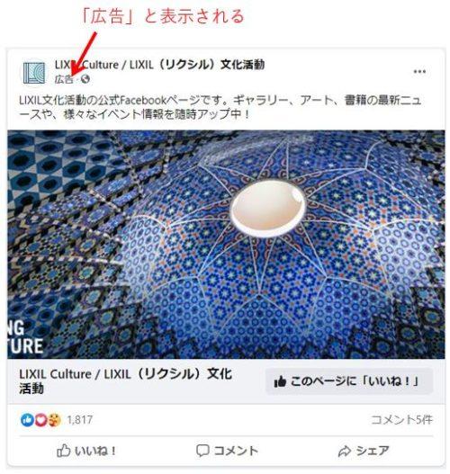 テンプレ式即効FBアフィリ塾